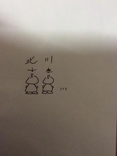 写真 2014-09-18 19 22 29.jpg