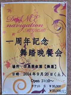 写真 2014-09-04 13 00 06.jpg