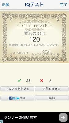 写真 2015-08-21 19 51 04.jpg