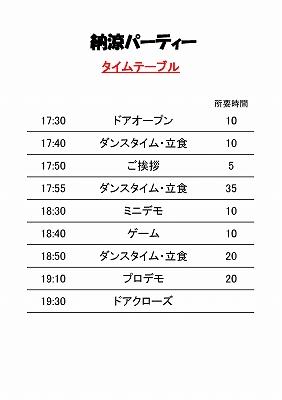 2016納涼タイムテーブル.jpg