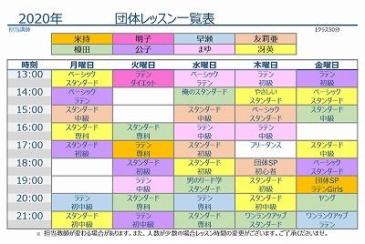 団体レッスン 2020.02~.jpg