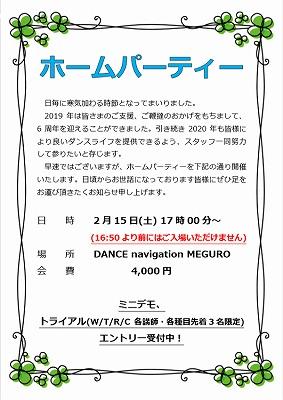 2020ホームパーティお知らせ.jpg