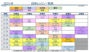 団体レッスン 2021.04~.png