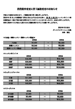 2019.10~価格変更.png
