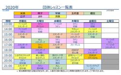 団体レッスン 2020.07~.png