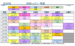 団体レッスン 2020.10~.png