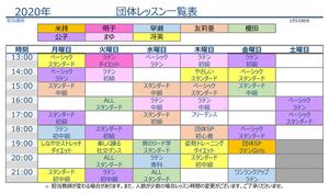 団体レッスン 2020.11~.png